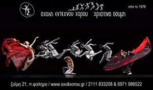 Σχολή Χορού Χριστίνα Σούμη